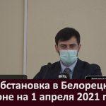 Эпидобстановка в Белорецке и районе на 1 апреля 2021 года