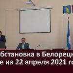 Эпидобстановка в Белорецке и районе на 22 апреля 2021 года