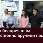 Юным белоречанам торжественно вручили паспорта