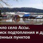 Затопило село Ассы  Есть риск подтопления и других населенных пунктов