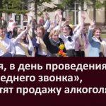 22 мая, в день проведения «Последнего звонка», запретят продажу алкоголя