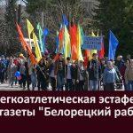 68 ая легкоатлетическая эстафета на призы газеты «Белорецкий рабочий»