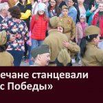 Белоречане станцевали «Вальс Победы»