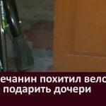 Белоречанин похитил велосипед, чтобы подарить дочери