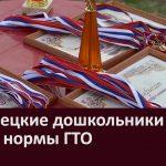 Белорецкие дошкольники сдали нормы ГТО