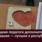 Белорецкие педагоги дополнительного образования — лучшие в республике