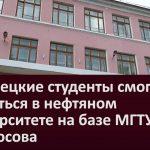 Белорецкие студенты смогут обучаться в нефтяном университете на базе МГТУ им  Носова