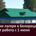 Детские лагеря в Белорецке начнут работу с 1 июня
