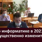 ЕГЭ по информатике в 2021 году существенно изменится