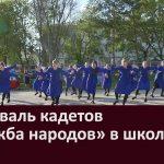 Фестиваль кадетов «Дружба народов» в школе №20