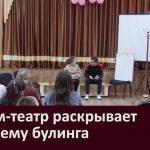 Форум театр раскрывает проблему булинга