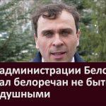 Глава администрации Белорецка призвал белоречан не быть равнодушными