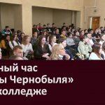Классный час Слезы Чернобыля в педколледже