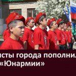 Лицеисты города пополнили ряды «Юнармии»