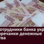 Лже сотрудники банка украли у белоречанки денежные средства