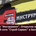 Магазин Инструмент. Открытие магазина торговой сети Строй Сервис в Белорецке!