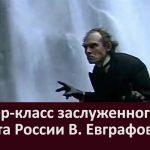 Мастер класс заслуженного артиста России В.Евграфова