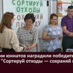 На Станции юннатов наградили победителей конкурса «Сортируй отходы — сохраняй природу»