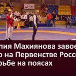 Олимпия Махиянова завоевала золото на Первенстве России по борьбе на поясах
