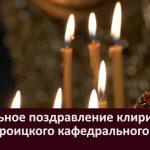 Пасхальное поздравление клирика Свято-Троицкого кафедрального собора