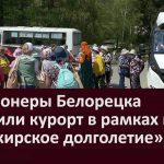 Пенсионеры Белорецка посетили курорт в рамках проекта «Башкирское долголетие»