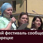 Первый фестиваль сообществ в Белорецке