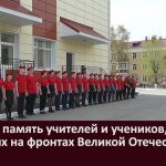 Почтили память учителей и учеников, погибших на фронтах Великой Отечественной
