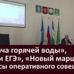 «Подача горячей воды», «ГИА и ЕГЭ», «Новый маршрут»   вопросы оперативного совещания