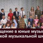 Посвящение в юные музыканты в детской музыкальной школе