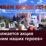 Продолжается акция «Помним наших героев»