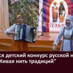 Состоялся детский конкурс русской народной песни «Живая нить традиций»