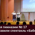 Учителя гимназии № 17 представили спектакль «Бабоньки»
