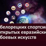 Успех белорецких спортсменов на III открытых евразийских играх боевых искусств