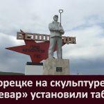 В Белорецке на скульптуре «Сталевар» установили табличку