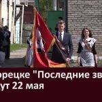 В Белорецке «Последние звонки» пройдут 22 мая