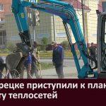 В Белорецке приступили к плановому ремонту теплосетей