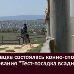 В Белорецке состоялись конноспортивные соревнования «Тест посадка всадника»