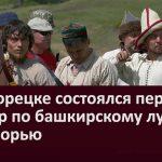 В Белорецке состоялся первый турнир по башкирскому лучному двоеборью