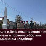 В Белорецке в День поминовения и почитания посадили ели и провели субботник на мусульманском кладбищ