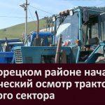 В Белорецком районе начался технический осмотр тракторов частного сектора