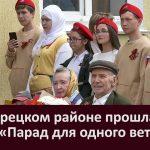 В Белорецком районе прошла акция «Парад для одного ветерана»