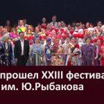 В ГДК прошел 23 фестиваль  танца им. Ю.Рыбакова