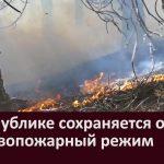 В республике сохраняется особый противопожарный режим