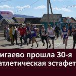 В с. Шигаево прошла 30-я легкоатлетическая эстафета, посвященная памяти Героя Советского Союза Шагия Ямалетдинова