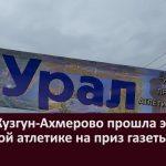В селе Кузгун Ахмерово прошла эстафета по легкой атлетике на приз газеты «Урал»