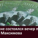 В Тукане состоялся вечер памяти Игоря Максимова