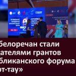 Двое белоречан стали обладателями грантов республиканского форума «Смарт тау»