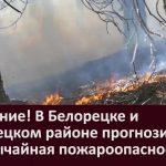 Внимание! В Белорецке и Белорецком районе прогнозируется чрезвычайная пожароопасность