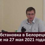 Эпидобстановка в Белорецке и районе на 27 мая 2021 года