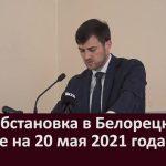 Эпидобстановка в Белорецке и районе на 20 мая 2021 года